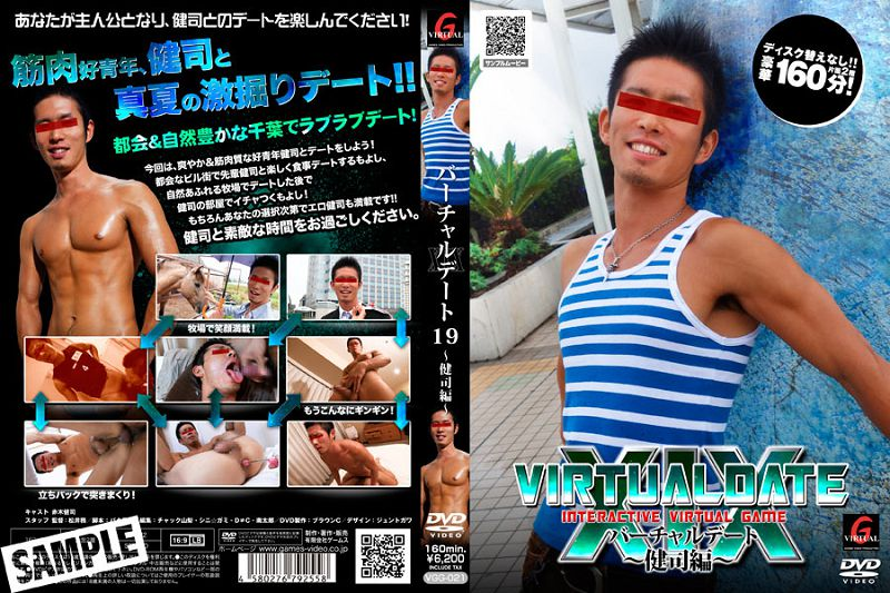 G@MES – バーチャルデート 19 ~健司編~ (Virtual Date 19 – Kenji)