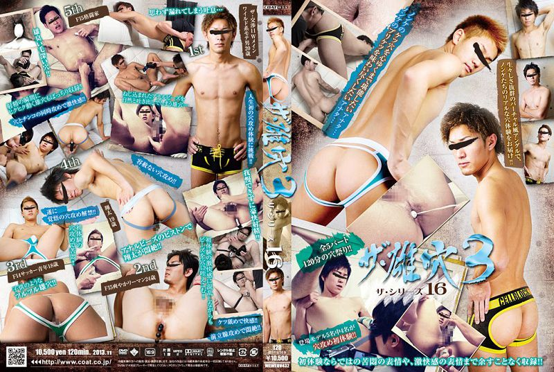 COAT WEST – ザ・ 雄穴3 ザ・シリーズ 16 (The Male Hole 3 – The Series 16)