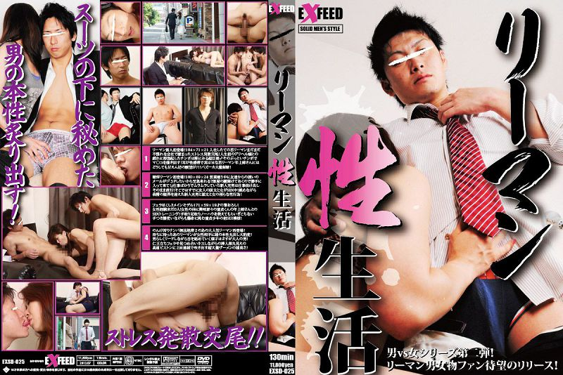 EXFEED – リーマン性生活 (Salarymen's Sex Lives)