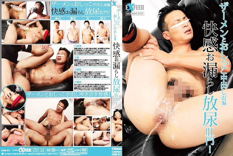 EXFEED – 快感お漏らし 放尿肛門!排便中出し!(Leakage Pleasure – Pee from the Anus!)