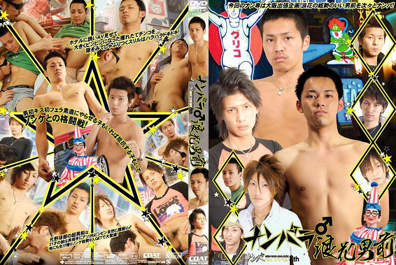 COAT – ナンパ専門学群 8th ナンパラ♂ 浪花男前!! (Cruising Special Study Group 8th Nampara Naniwa Handsome Men)