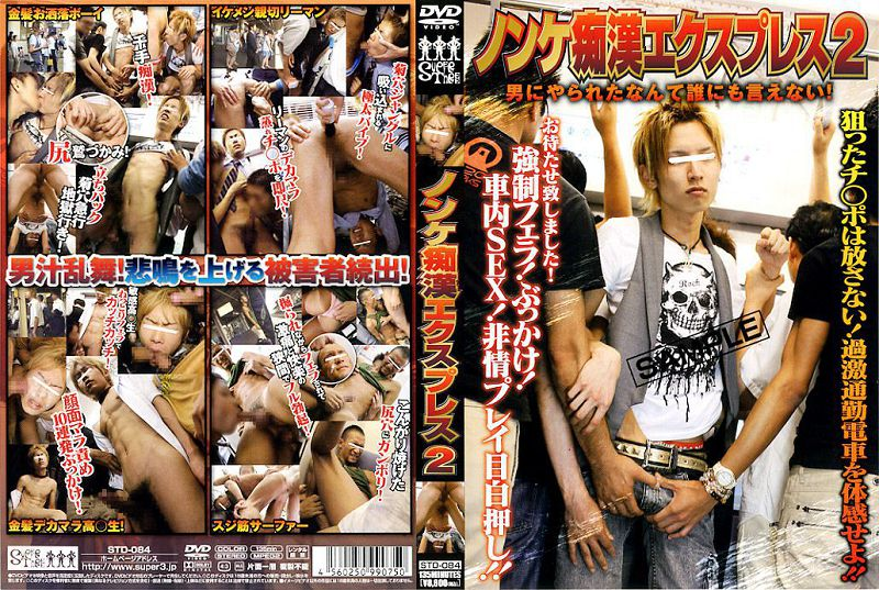 SUPER THREE – ノンケ痴漢エクスプレス2(Crazy Guys on the Express Trains 2)
