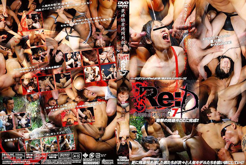COAT WEST – Re:D 7 畏怖酷虐拷問列叙 (Severe Fearsome Torture Inquisition Sequence)