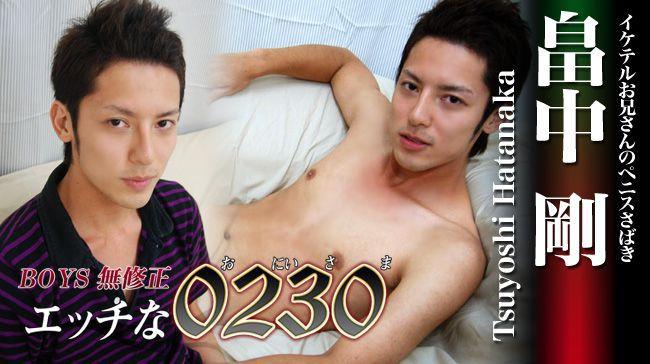 h0230.com – 畠中剛 22歳 176cm 64kg (Tsuyoshi Hatanaka) [no mask]