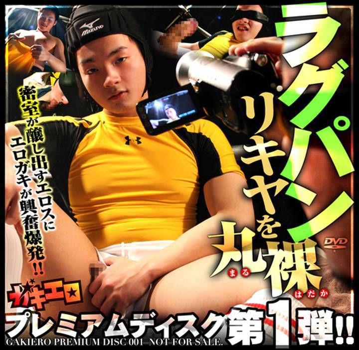 KO – Gakiero Premium Disc 001 – ラグパンリキヤを丸裸