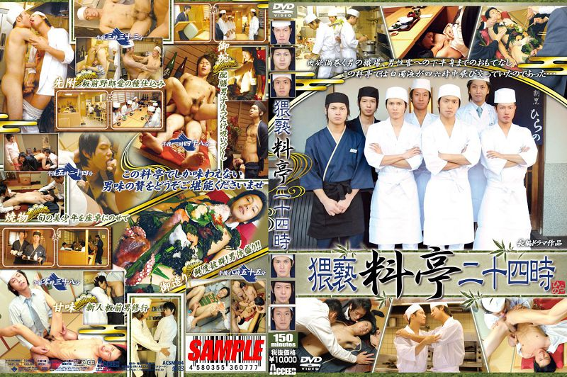 Acceed – 猥褻料亭二十四時 (Immoral Japanese Restaurant 24 Hours)