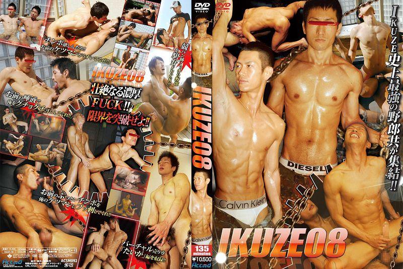 Acceed – IKUZE 08