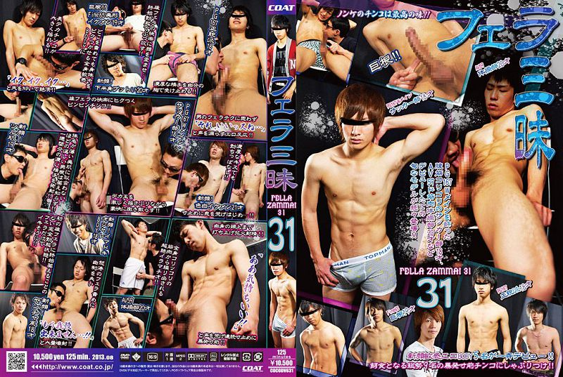 COAT – フェラ三昧 31 (Fellatio Zammai 31)