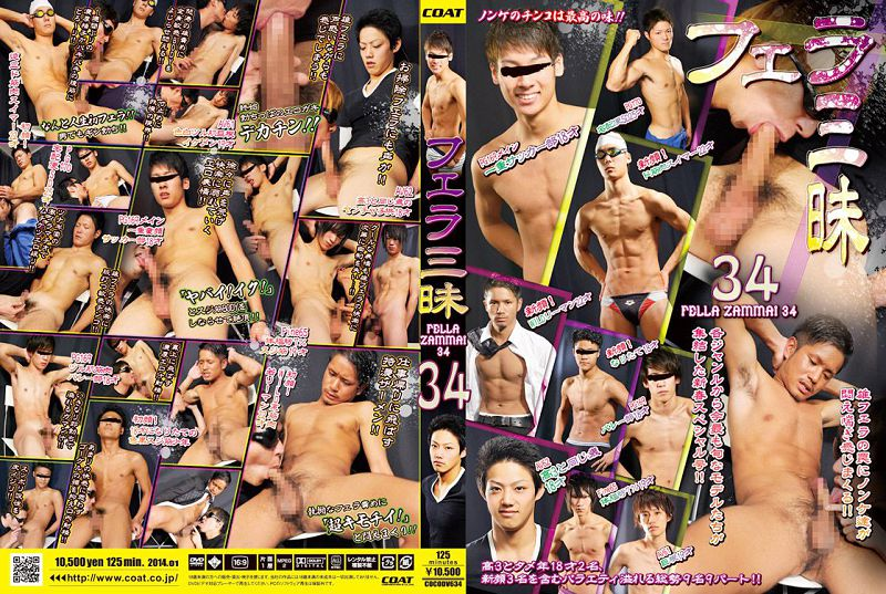 COAT – フェラ三昧 34 (Fellatio Zammai 34)