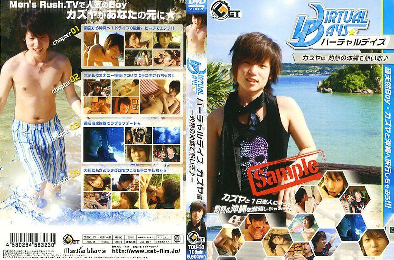 Get Film – バーチャルデイズ カズヤ編-灼熱の沖縄で熱い恋♪-