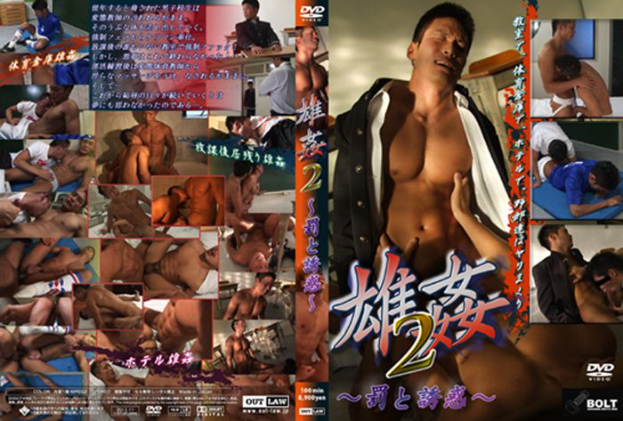 BOLT – 雄姦 2 ~罰と誘惑~ (Male Rape 2 – Temptation and Punishment)