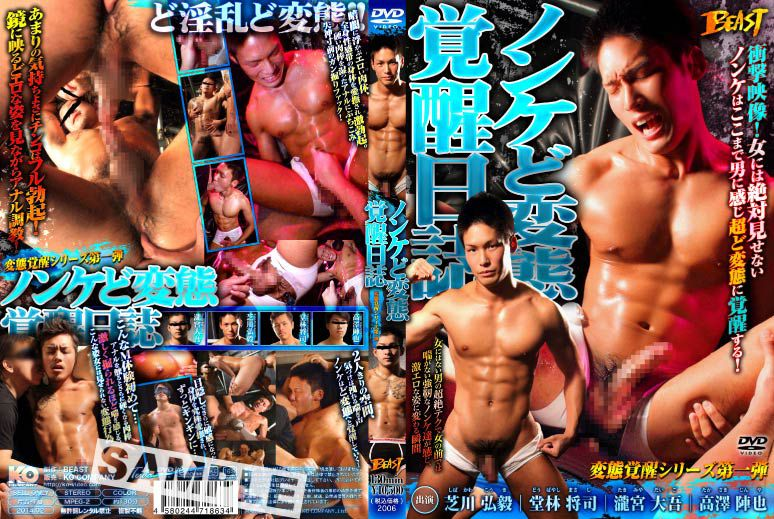 BEAST – ノンケど変態覚醒日誌 (Straight Guys' Kinky Awakenings Report)