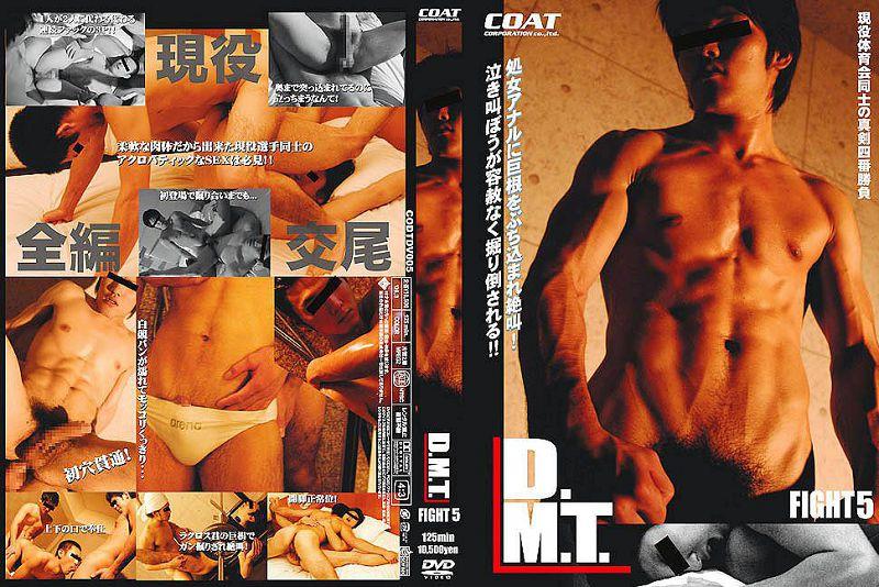 COAT – D.M.T. FIGHT 5