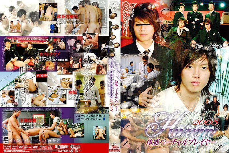 COAT KURATATSU – HAREM 2008 体感バーチャルプレイヤー