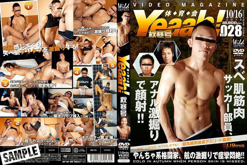 G@mes – 体育会Yeaah!秋寒号 (Athletes Magazine Yeaah! 28 – Cold Autumn)