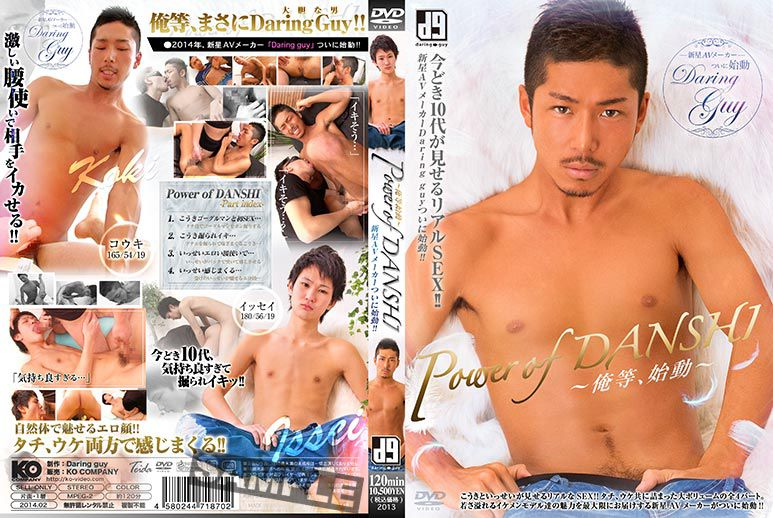 KOC – Power of DANSHI ~俺等、始動~ DG