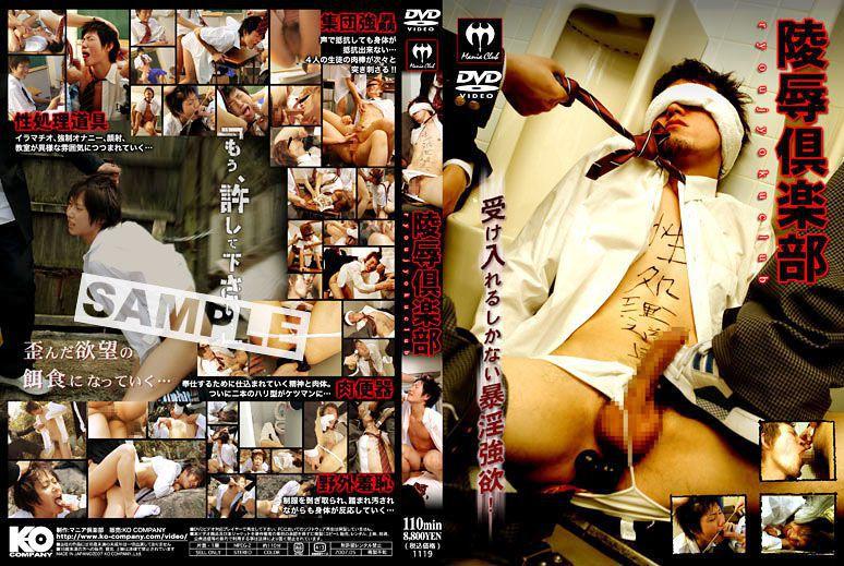 Mania Club – 陵辱倶楽部 (Molestation Club)