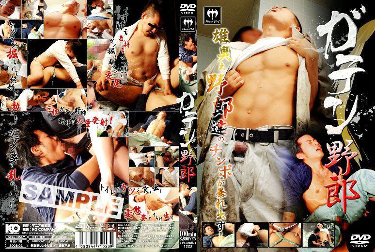 Mania Club – ガテン野郎 (Workmen Rascals)