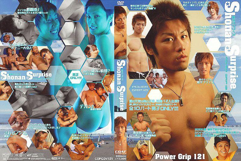 COAT – PG121 湘南サプライズ (Shonan Surprise)