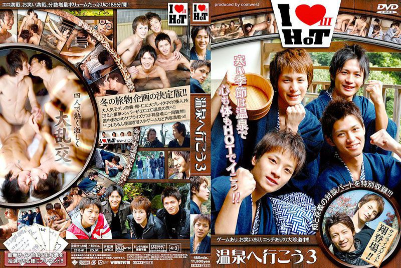 COAT WEST – I LOVE HOT ~温泉へ行こう 3~ ( A Trip to the Hot Springs 3)