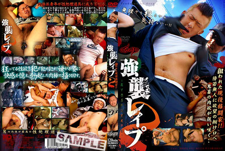 deep – 強襲レイプ 2 (Assault Rape 2)