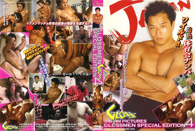 Japan Pictures – Glossmen Special Edition 4