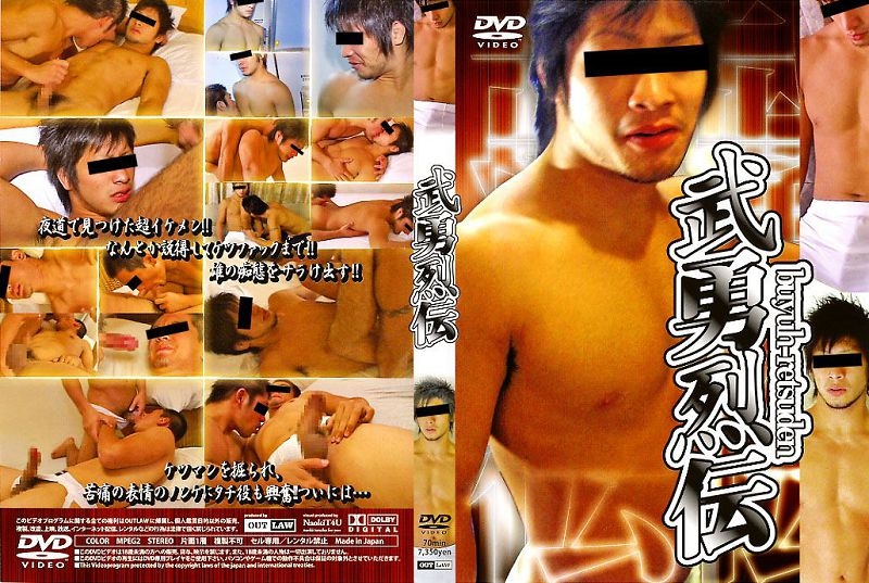Out Law – 武勇烈伝