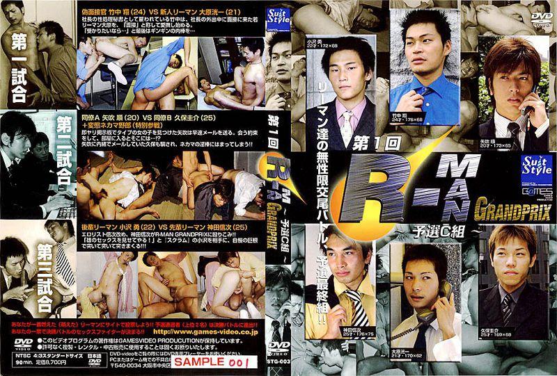 G@MES – 第1回 R-MAN GRANDPRIX~予選C組~