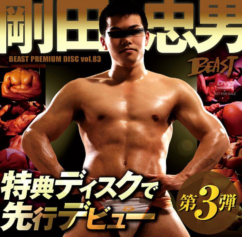 KO – Beast Premium Disc 083 – 剛田忠男 (Tadao Gouda)