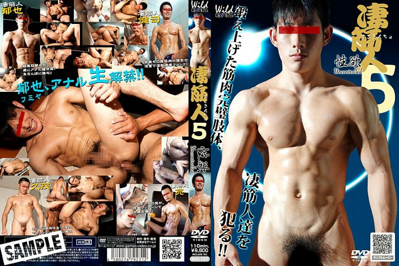 G@mes – 凄筋人5『性欲uncontrolled』 (Big Muscles Guy 5 Libido Uncontrolled )