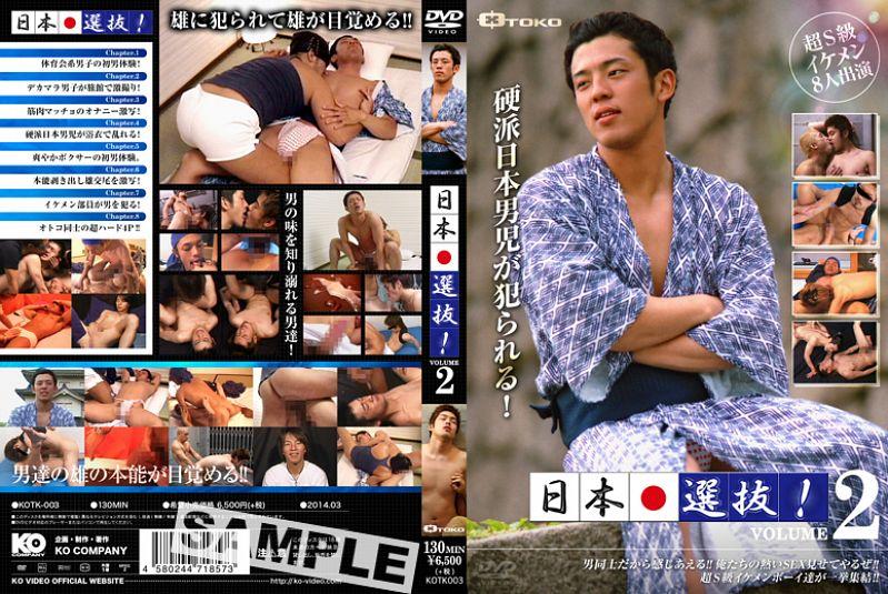 OTOKO – 日本選抜! VOL.2