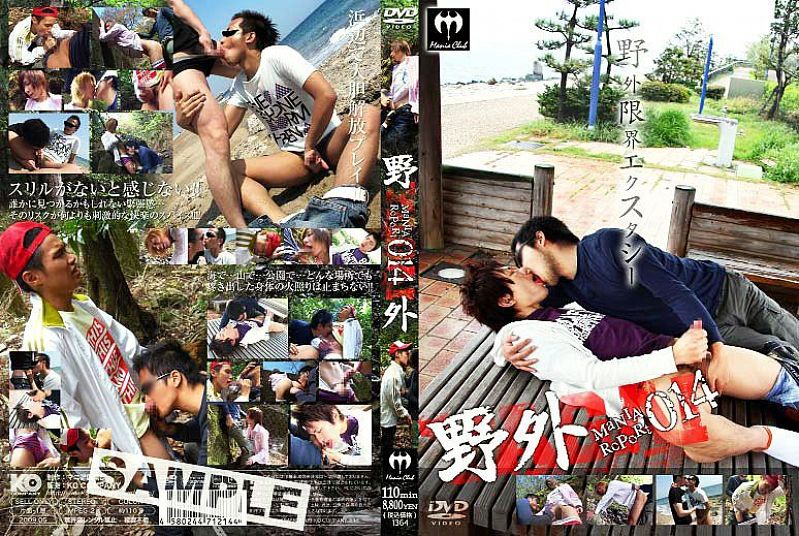 Mania Club – MANIA REPORT 014 野外 (Mania Report 014 – Outdoors)