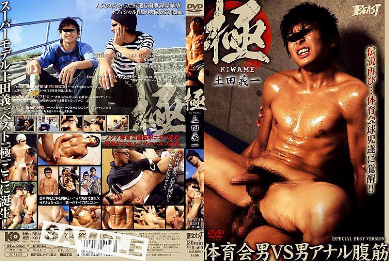 BEAST – 極 -土田義一- (Kiwame (Extreme) – Yoshikazu Tuchida)