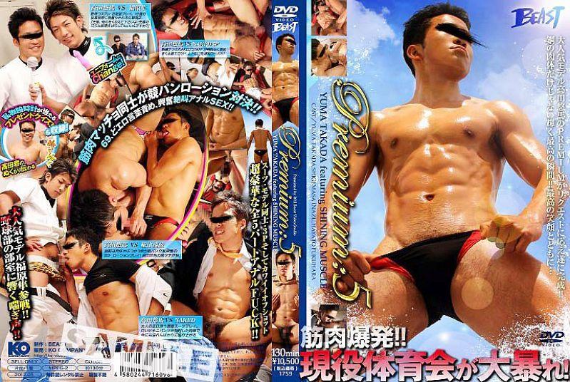 BEAST -Premium5 -YUMA TAKADA featuring SHINING