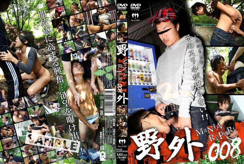 Mania Club – MANIA REPORT 008 野外