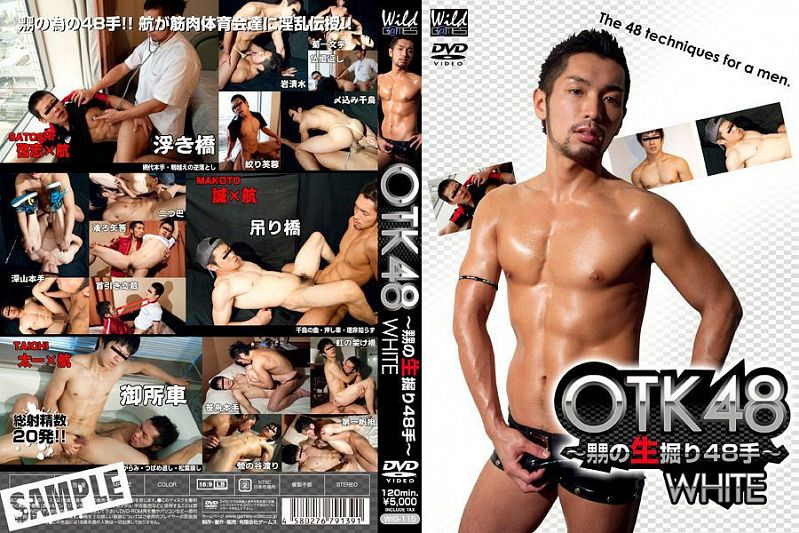 G@MES – OTK48~男男の生掘り48手~ WHITE (OTK48 – Men-Men 48 Sex Techniques – White)