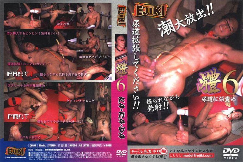 Ejiki – 體 6 ~尿道拡張責め~