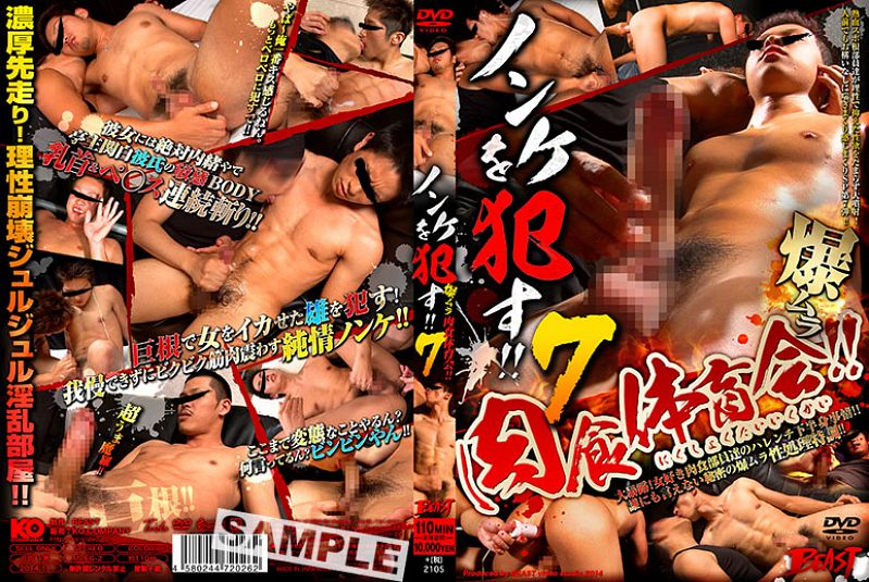 BEAST – ノンケを犯す!!7 爆ムラ肉食体育会!!