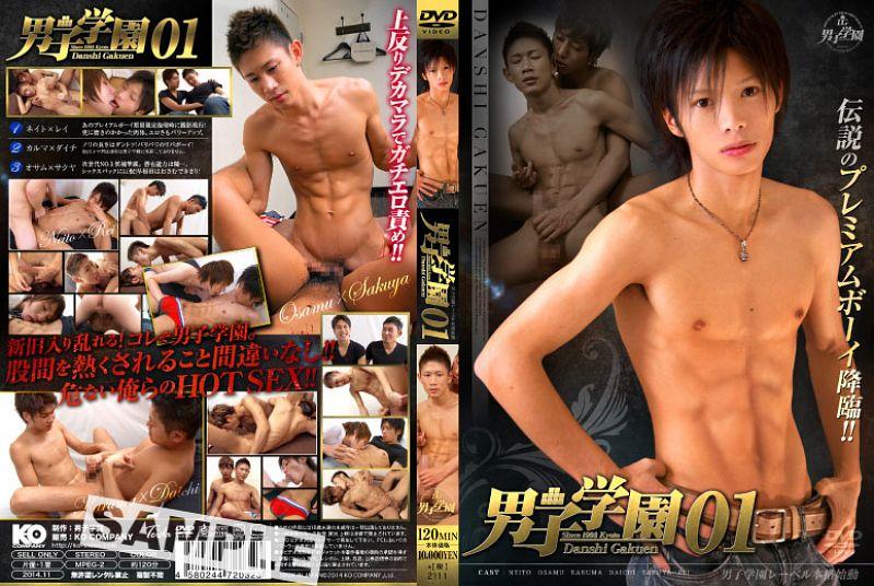 KOC – 男子学園 01