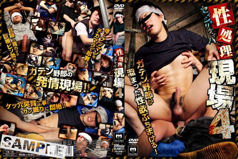 Mania Club – 性処理現場4 (On-Site Sex Processing 4)