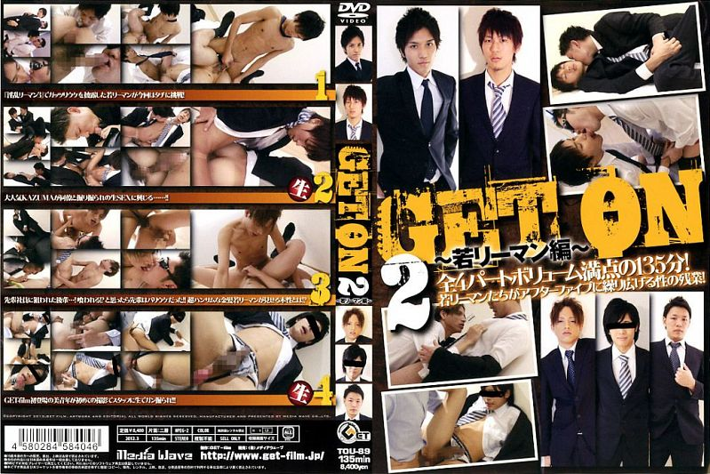 Get film – GET ON 2 若リーマン偏 (Get On 2 – Young Salarymen)