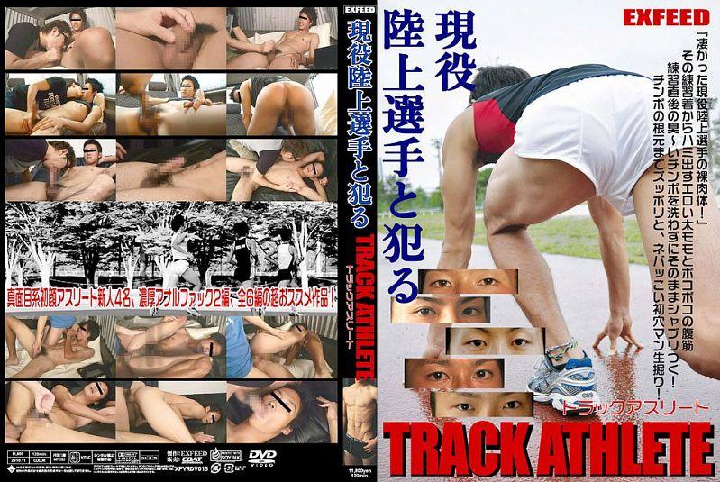 EXFEED – TRACK ATHLETE ~現役陸上選手と犯る!~