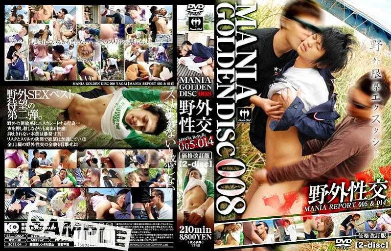Mania Club – MANIA GOLDEN DISC 005 -野外MANIA REPORT 005&MANIA REPORT 014-(DVD2枚組)