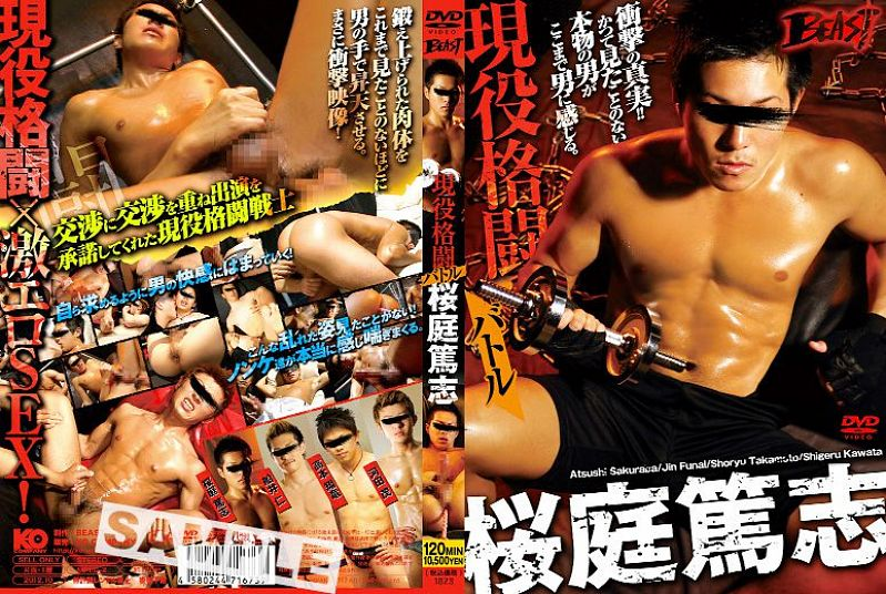 BEAST – 現役格闘バトル 桜庭篤志 (HD) (Active Wresting Battle – Atsushi Sakuraba) (HD)