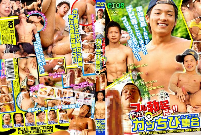eros – フル勃起だヨ!!ガッちび集合 (HD) (Eros – Full Erection Gacchibi Meeting) (HD)