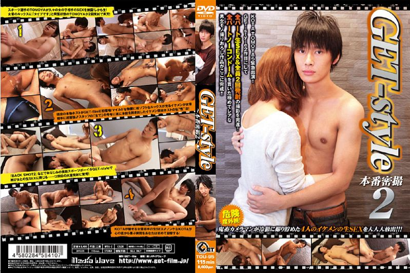 Get film – Get-style 本番密撮 2~ (Get-style – Spy Cam Actual Sex 2)