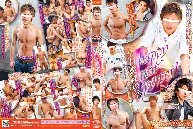 COAT – POWER GRIP 176 – HAPPY NEW POWER!~全力爽快男子~