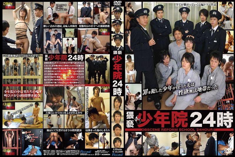 Acceed – 猥褻少年院24時(Obscene Reform School 24-hours)
