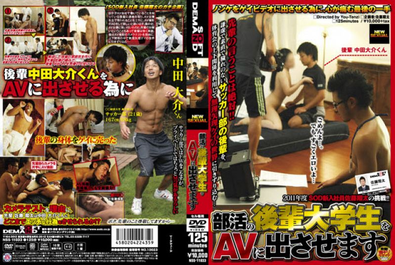 New Sexual – 部活の後輩大学生をAVに出させます (Junior College Teammates are made Porn Stars)