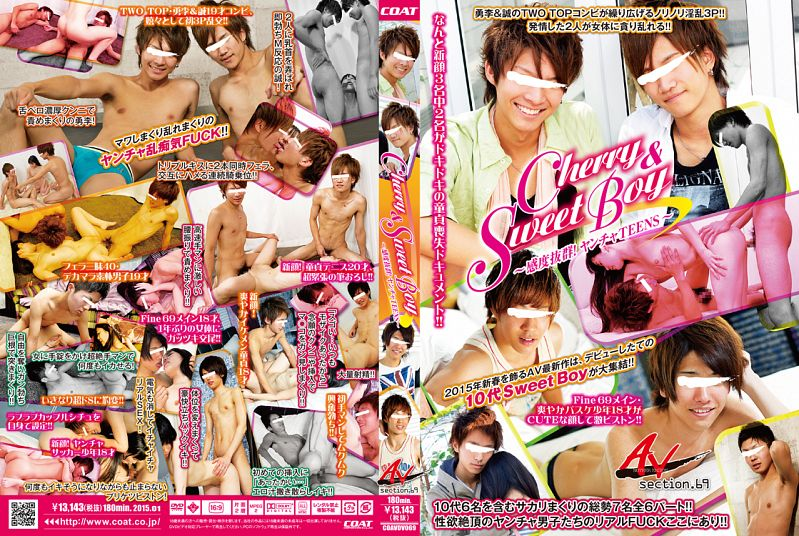 COAT – ANOTHER VERSION 69 – 「Cherry & Sweet Boy ~感度抜群! ヤンチャTEENS~」